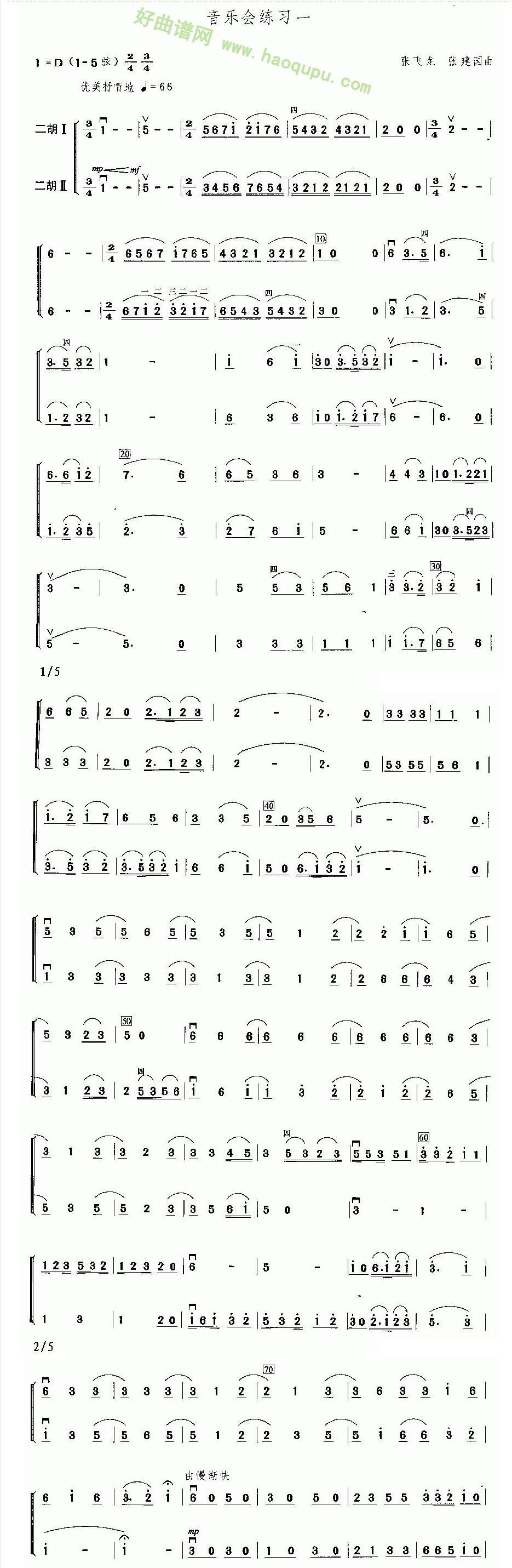 二重奏) - 二胡曲谱