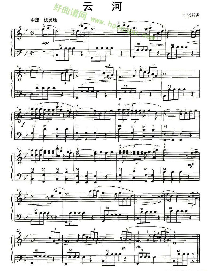云河 手风琴曲谱