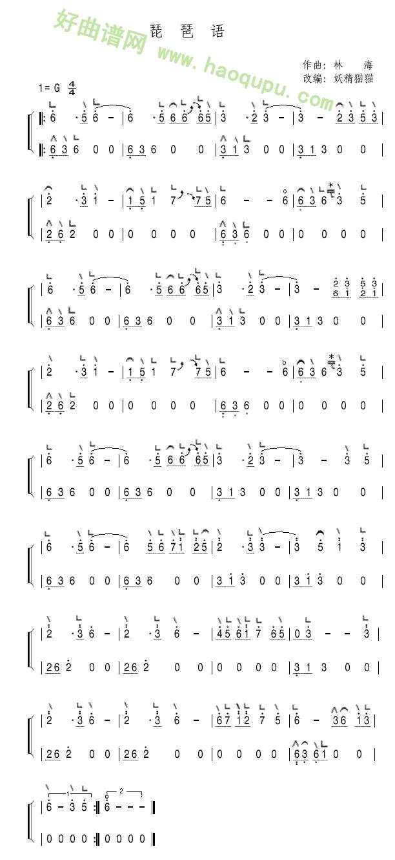 《琵琶语》古筝曲谱第1张