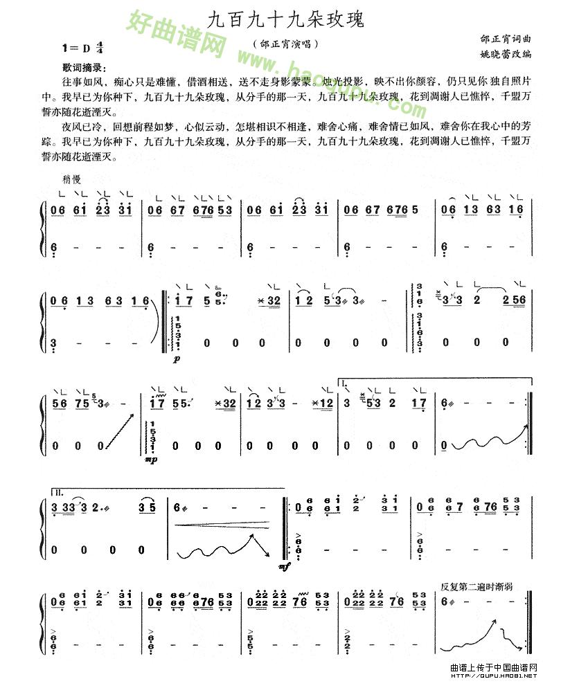 《九百九十九玫瑰》 古筝曲谱第1张