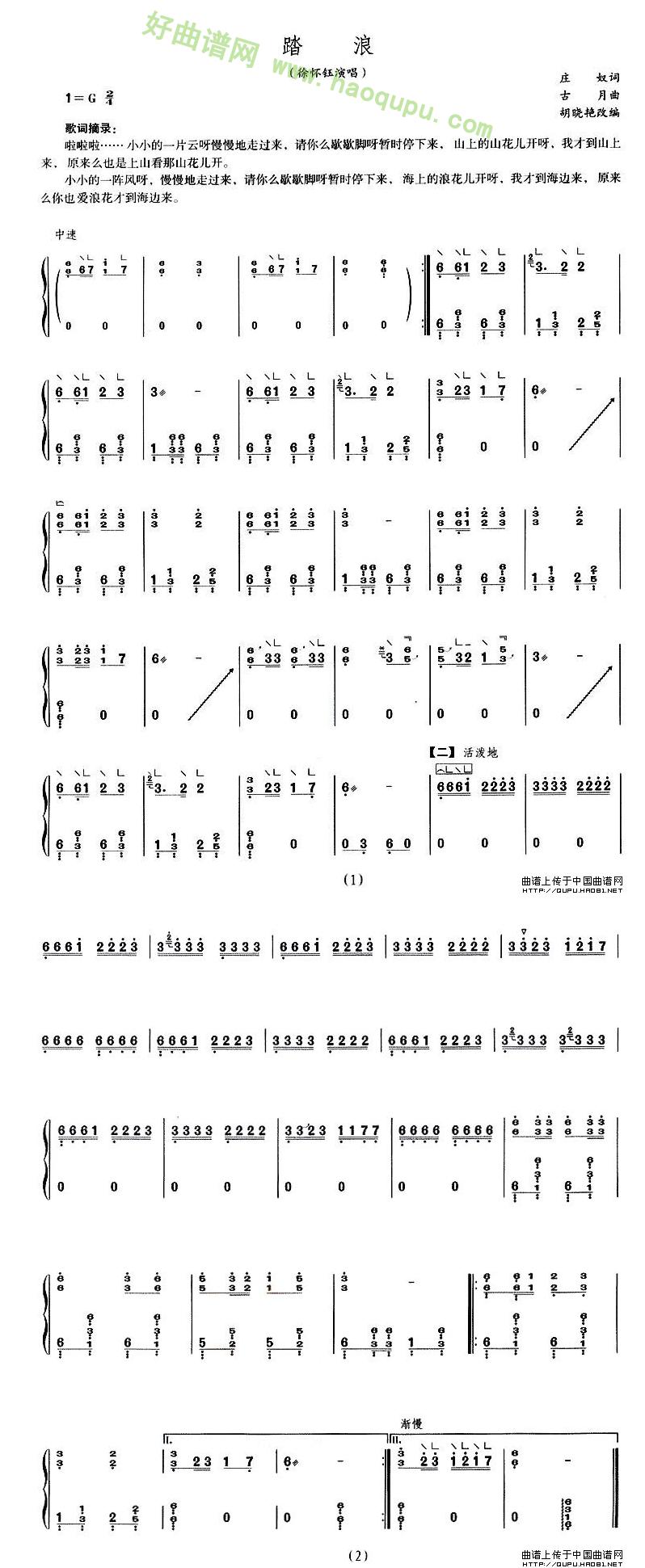 《踏浪》 古筝曲谱第1张
