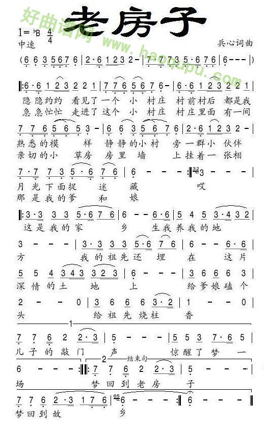 《老房子》(刘和刚演唱) 歌曲简谱第1张