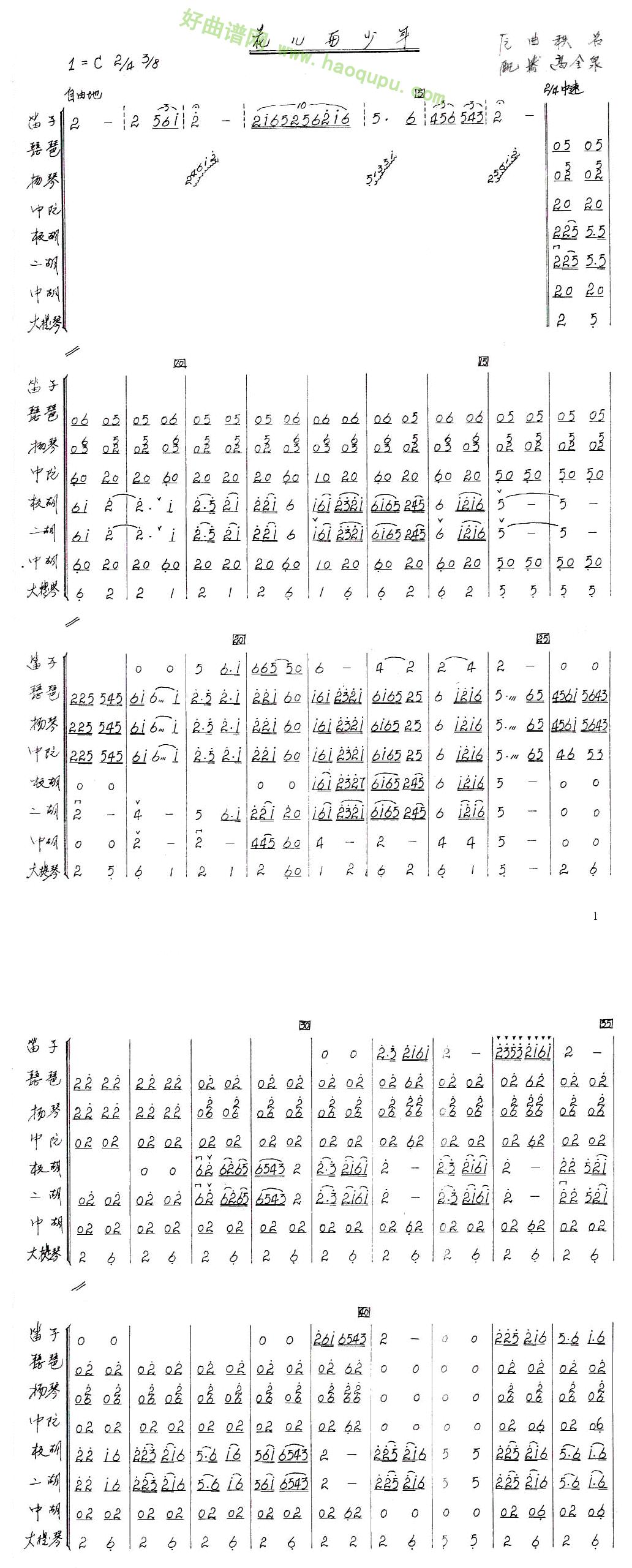 《花儿与少年》(小合奏)管乐总谱第1张