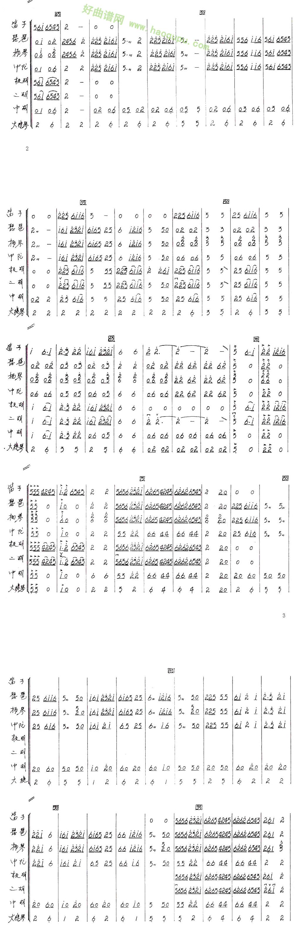 《花儿与少年》(小合奏)管乐总谱第2张