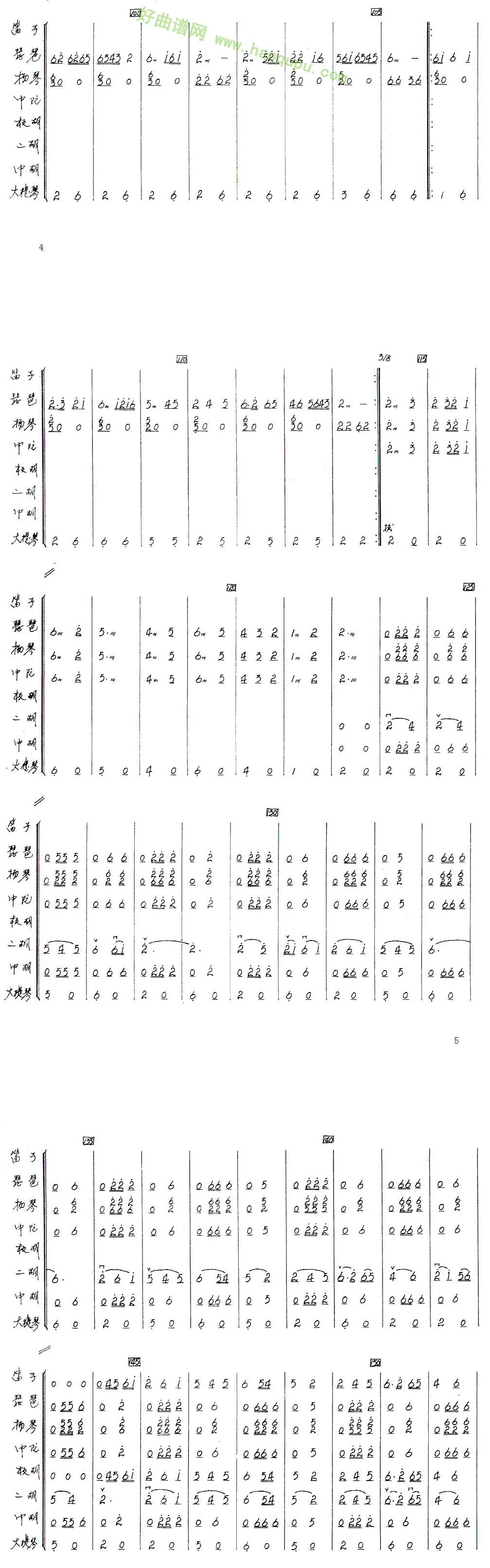 《花儿与少年》(小合奏)管乐总谱第3张