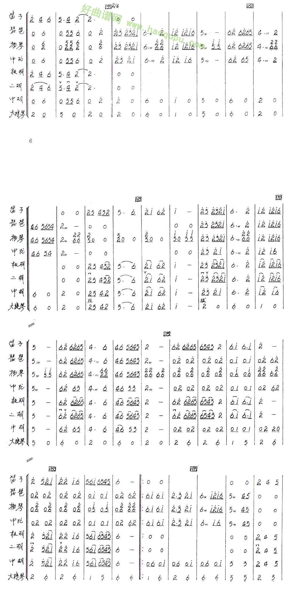《花儿与少年》(小合奏)管乐总谱第4张