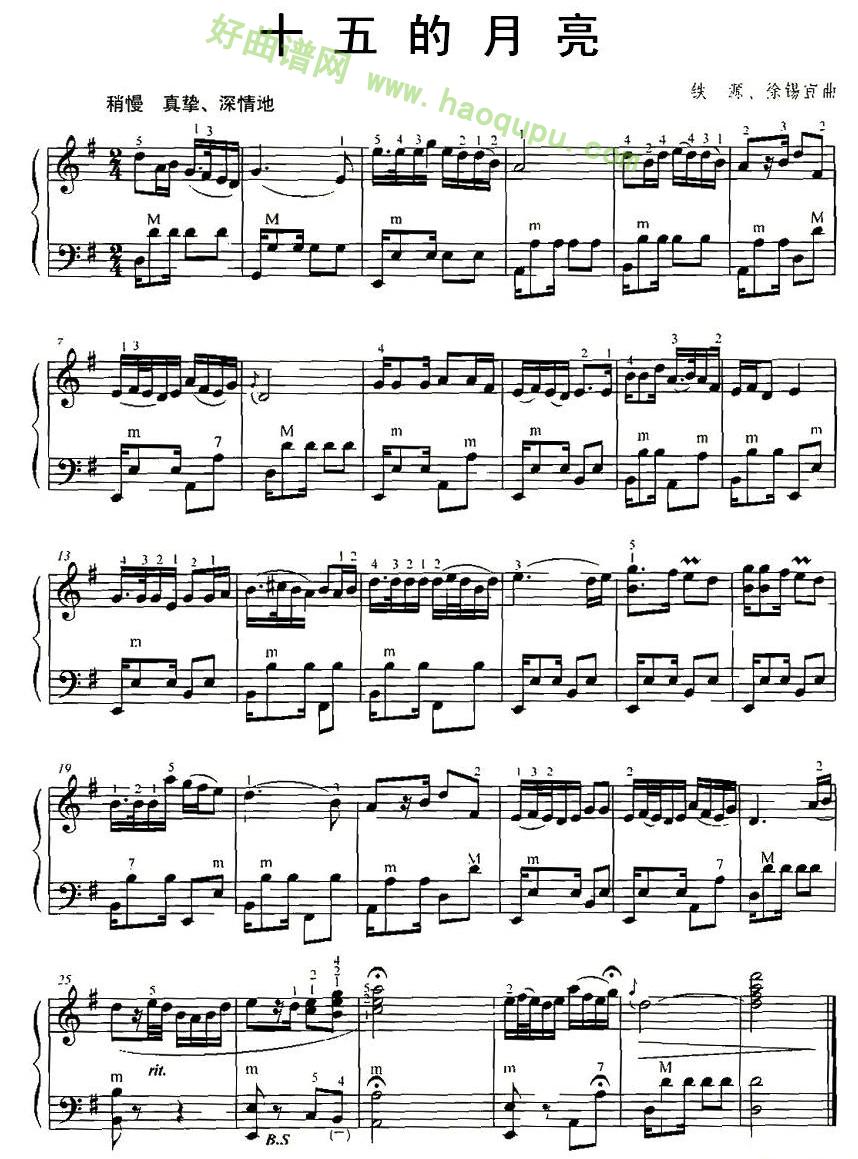 十五的月亮 手风琴 曲谱 手风琴 简谱 手风