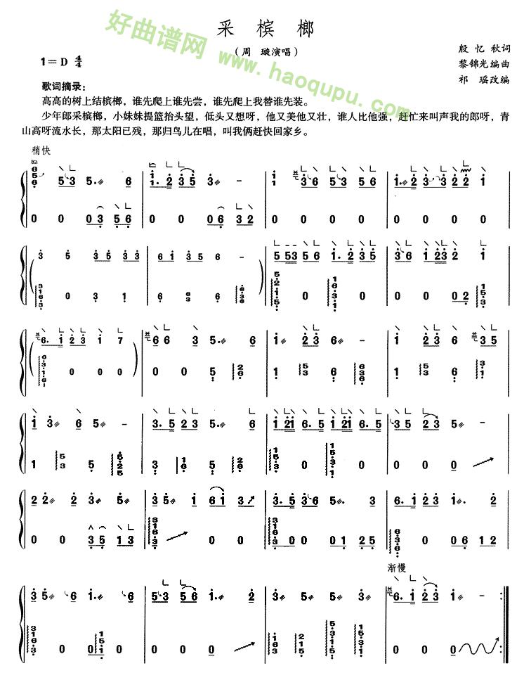 《采槟榔》 古筝曲谱第1张