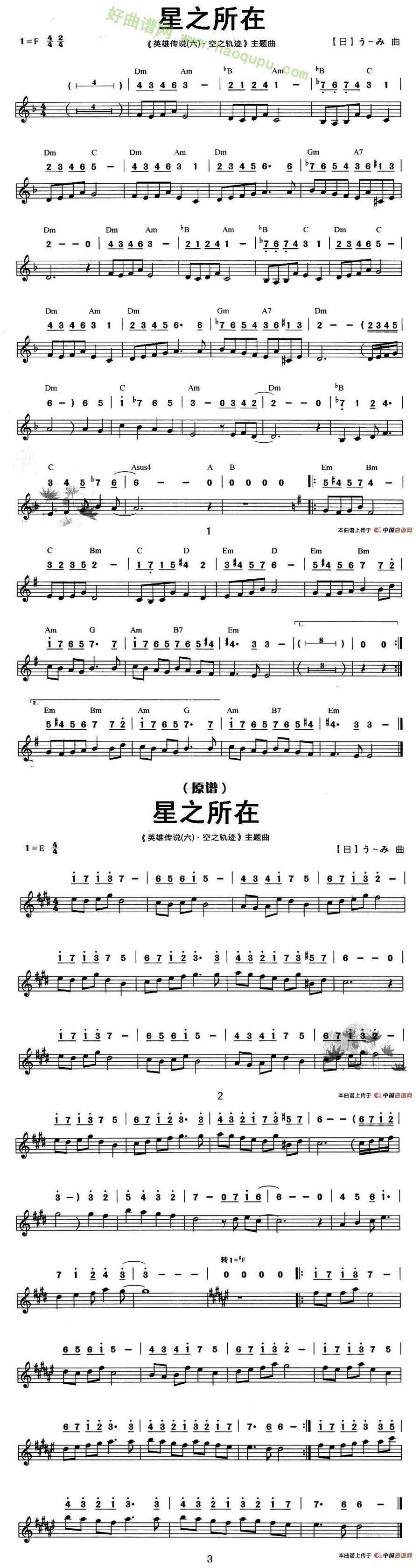 混排版) - 口琴简谱