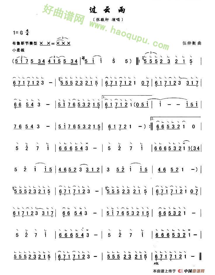《过云雨》(五线谱)古筝曲谱第2张