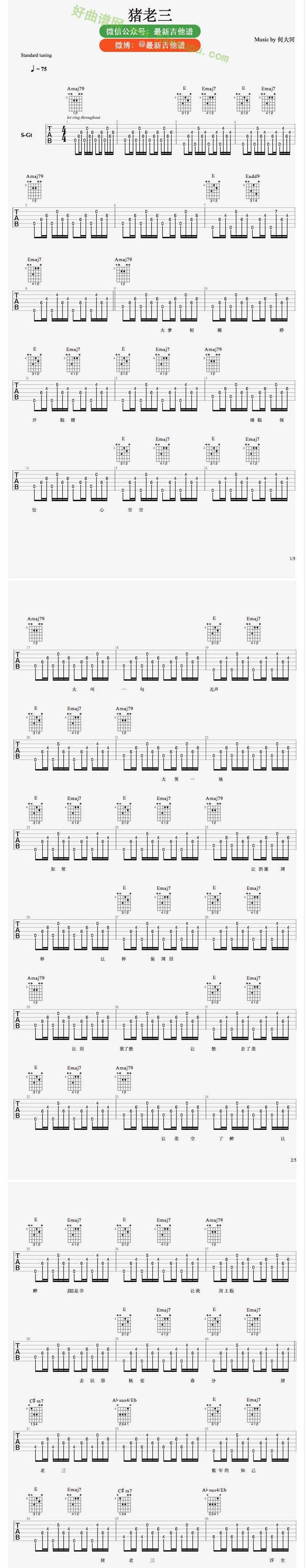 《猪老三》(何大河演唱) 吉他谱第1张