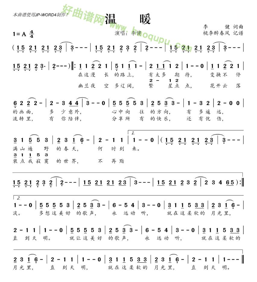 《温暖》(李健演唱) 歌曲简谱第1张