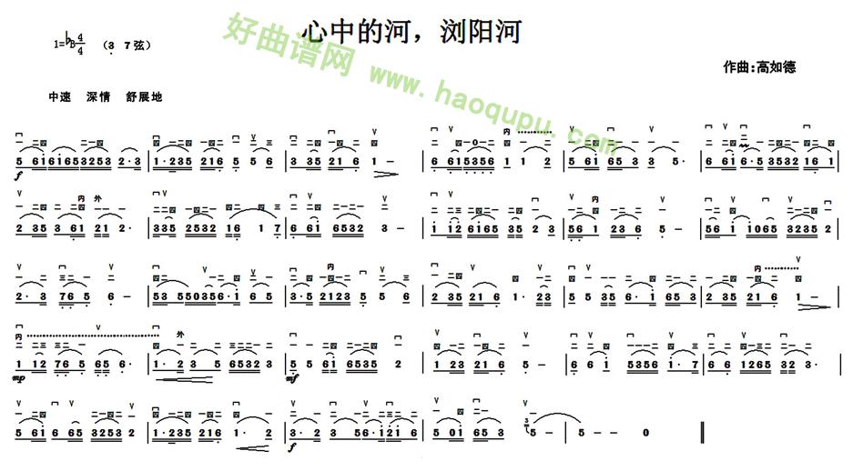 《心中的河,浏阳河》 二胡曲谱第1张
