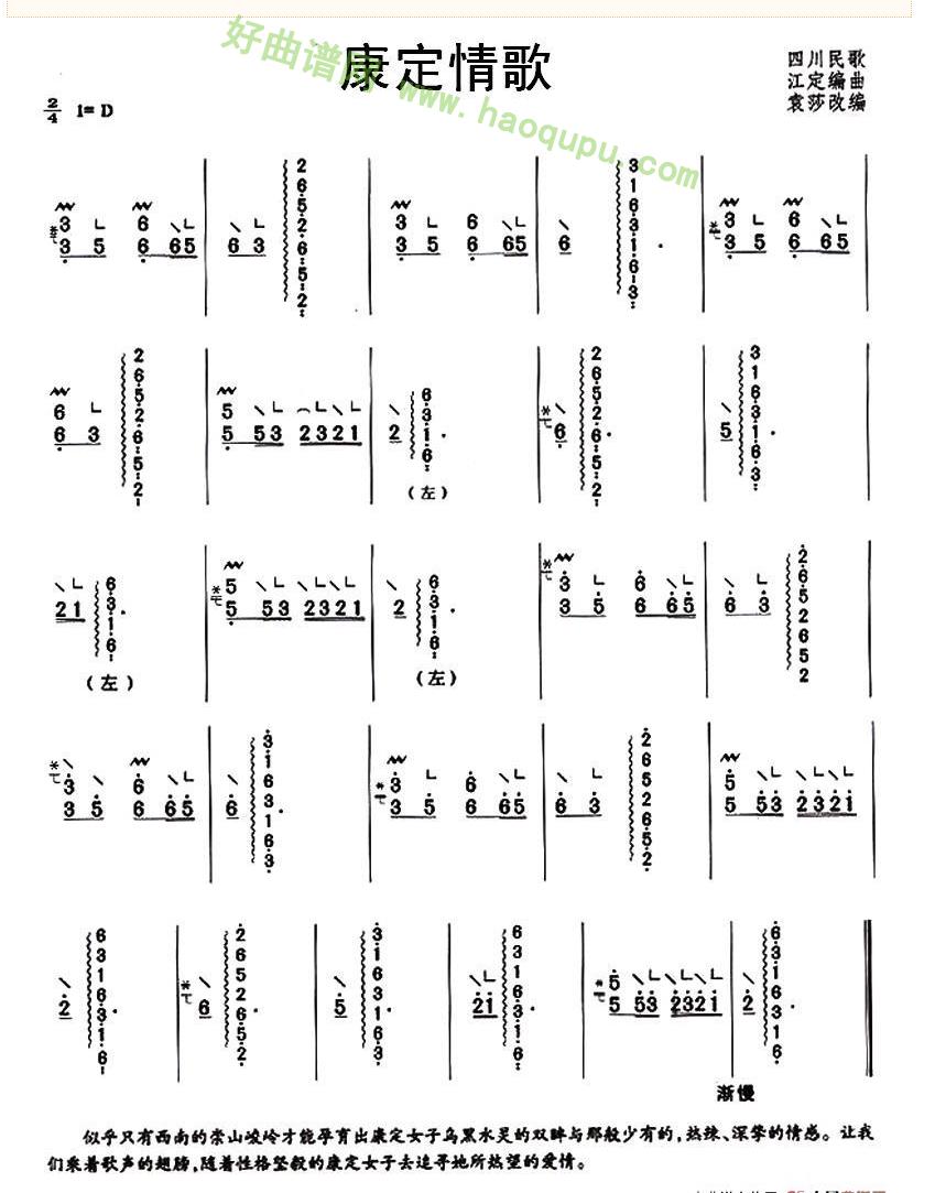 《康定情歌》 古筝曲谱第2张