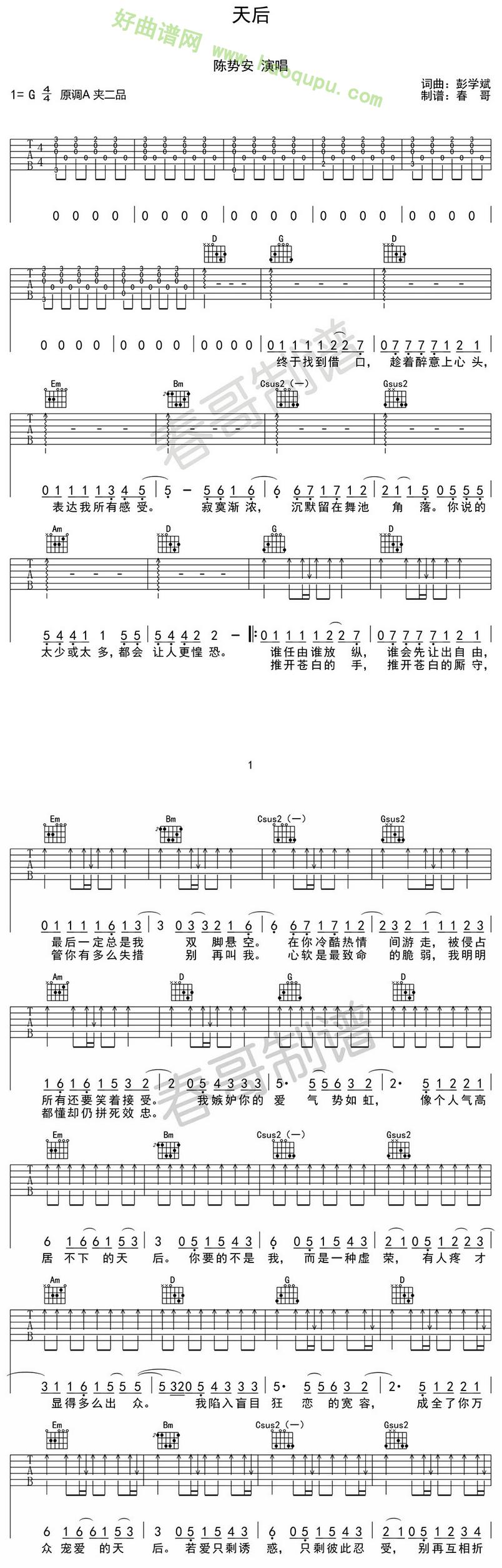 《天后》(陈势安演唱)吉他谱第1张
