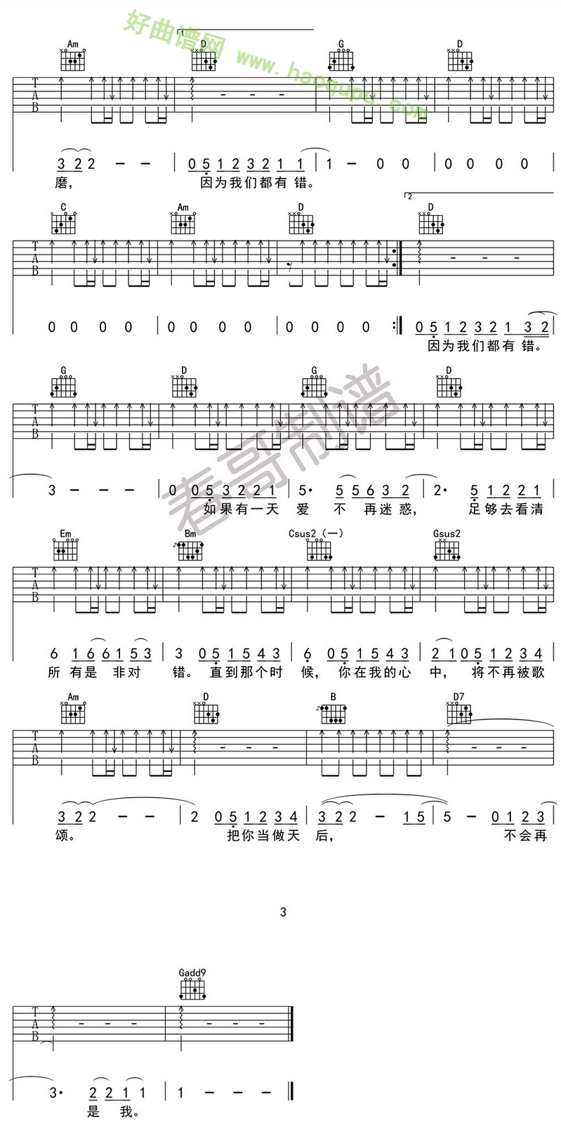 《天后》(陈势安演唱)吉他谱第2张