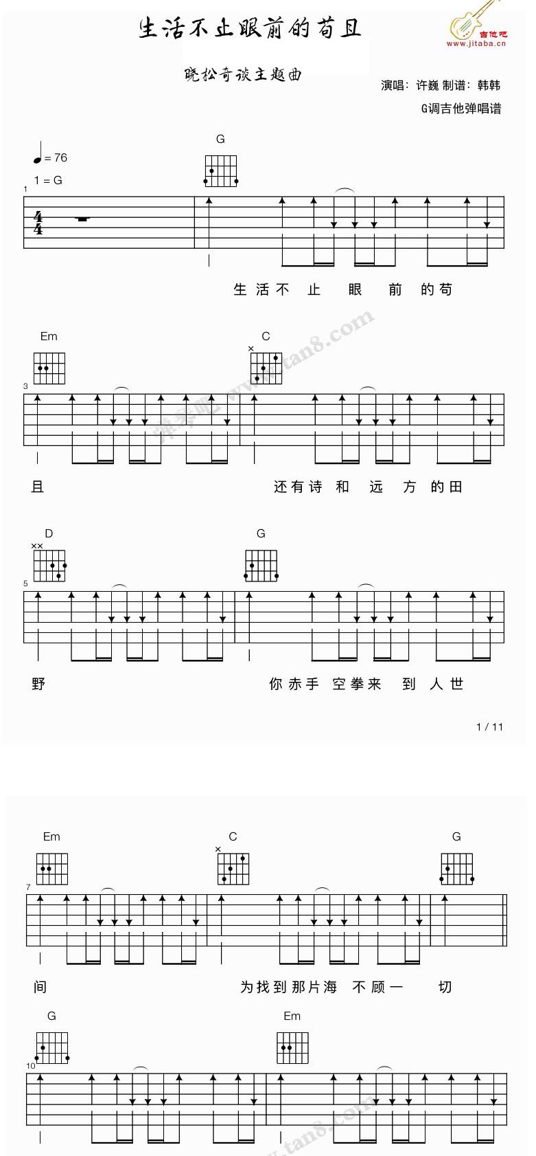 《生活不止眼前的苟且》(许巍演唱)吉他谱第1张