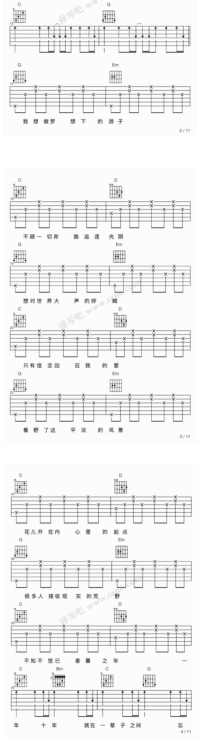 《生活不止眼前的苟且》(许巍演唱)吉他谱第2张