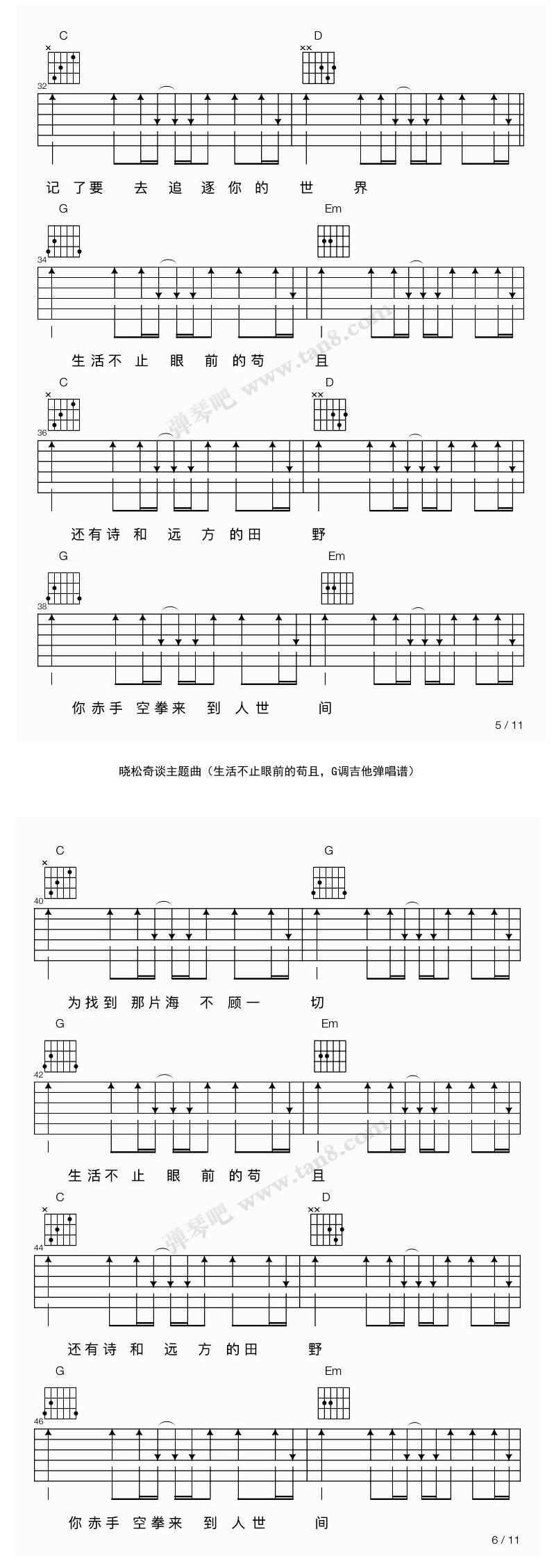 《生活不止眼前的苟且》(许巍演唱)吉他谱第3张