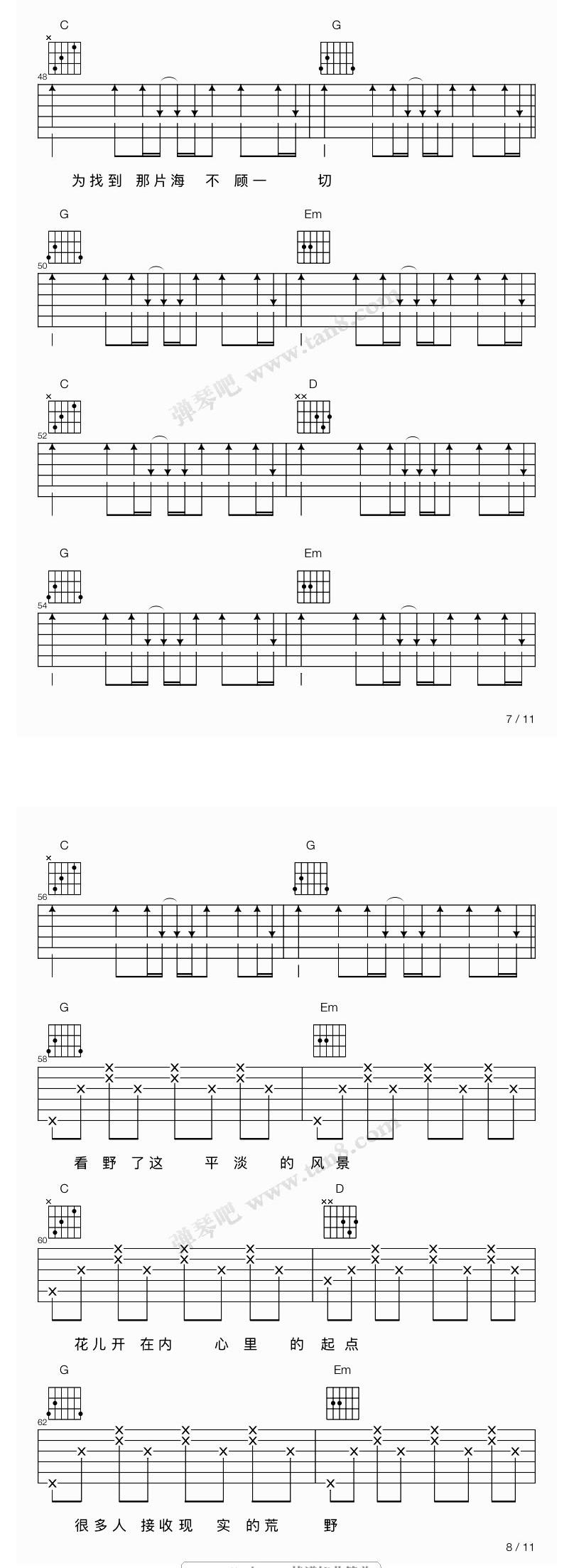 《生活不止眼前的苟且》(许巍演唱)吉他谱第4张