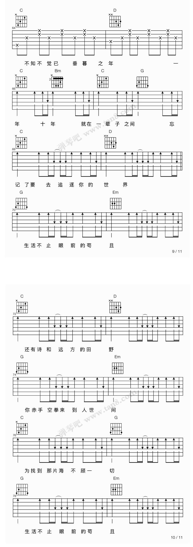 《生活不止眼前的苟且》(许巍演唱)吉他谱第5张