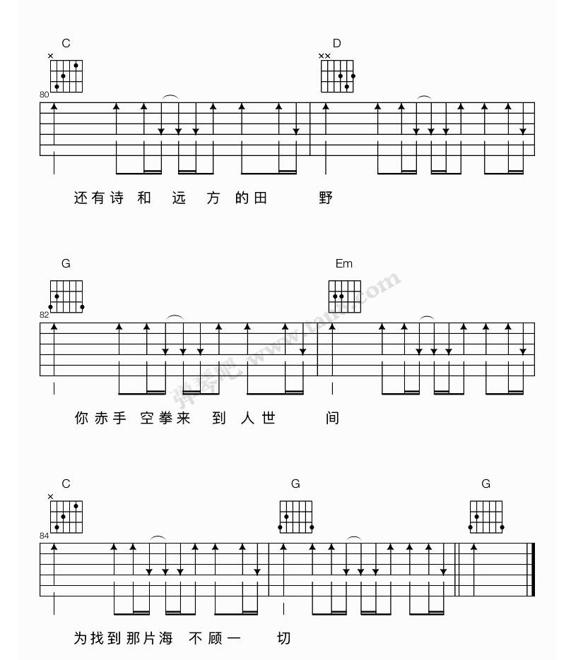 《生活不止眼前的苟且》(许巍演唱)吉他谱第6张