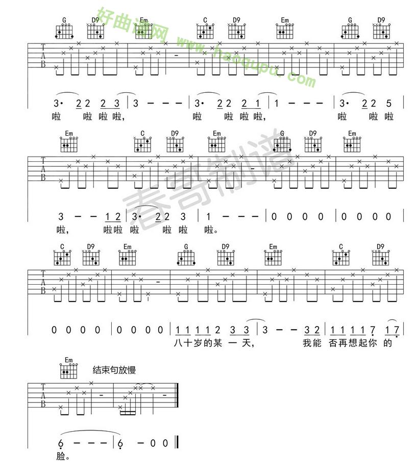 天 花粥演唱 吉他谱