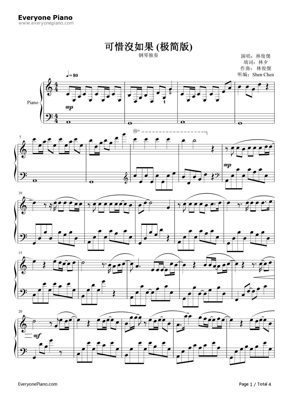 《可惜没如果》(林俊杰演唱)钢琴谱第1张