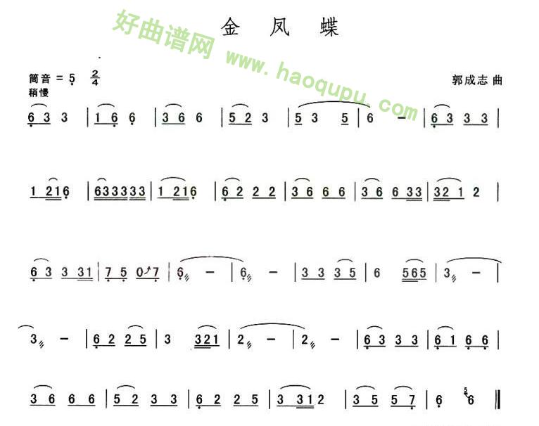 《金凤蝶》 葫芦丝曲谱第1张