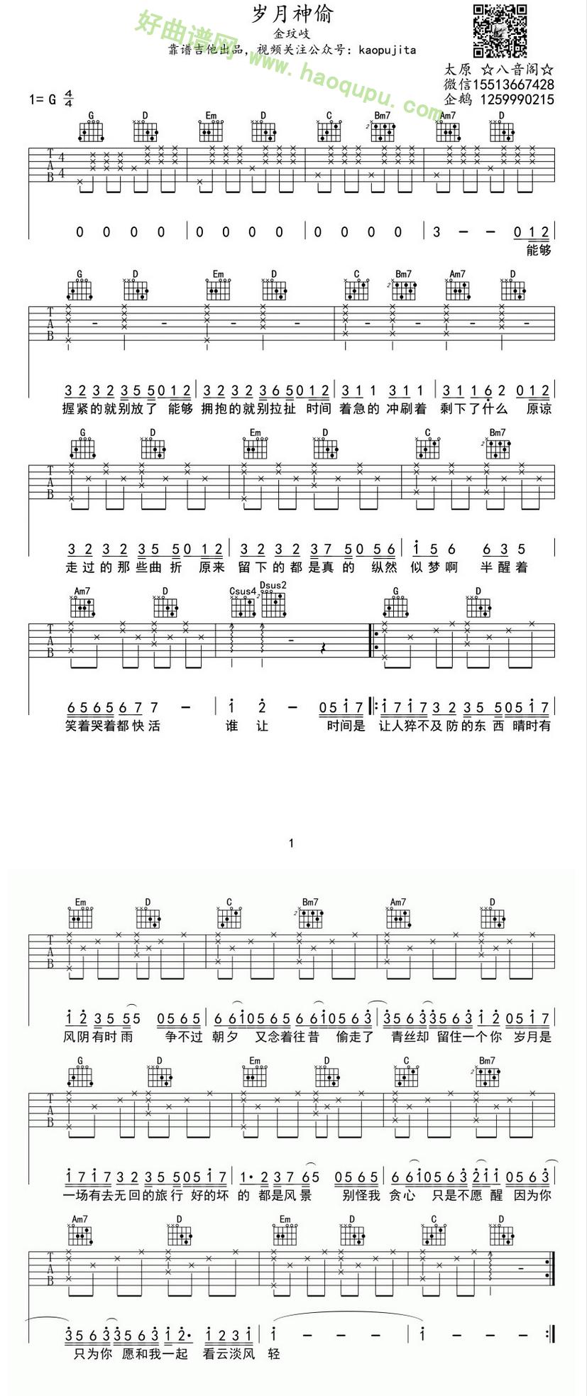 《岁月神偷》(金玟岐演唱)吉他谱第1张