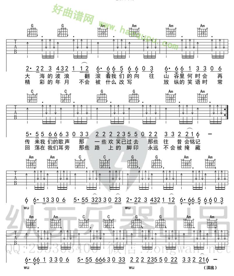 《我们的时光》(赵雷演唱)吉他谱