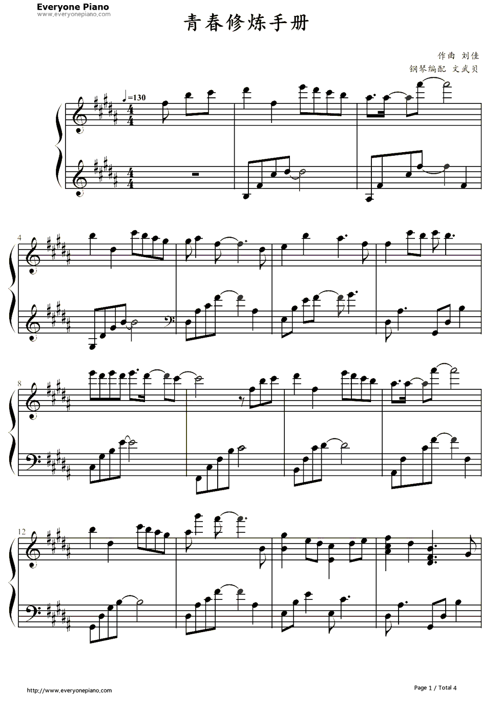 青春修炼手册 TFBOYS演唱 钢琴谱图片