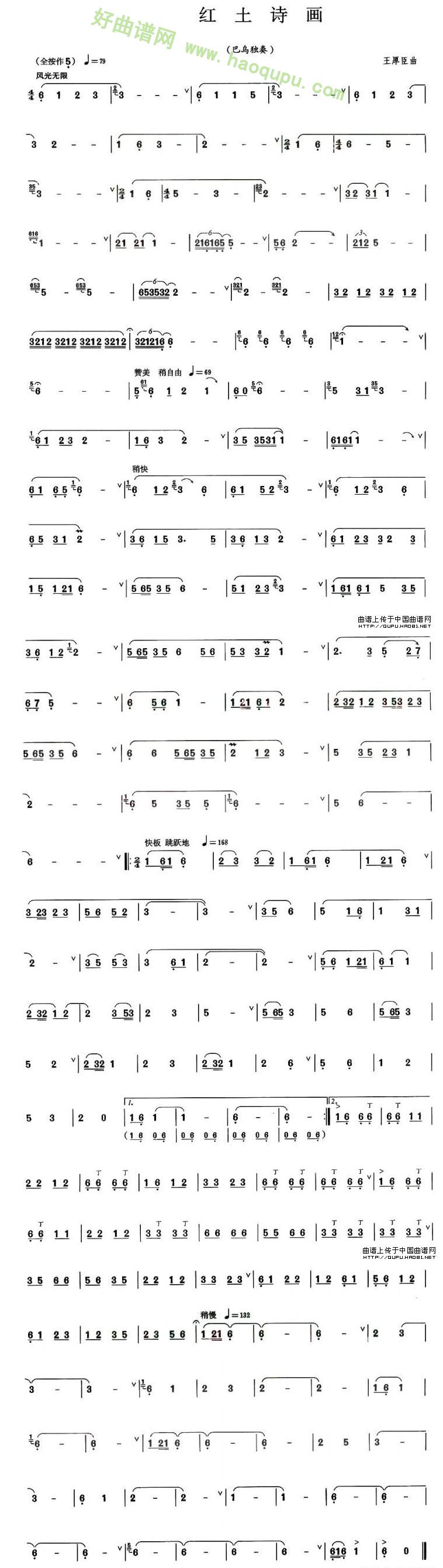 《红土诗画》(巴乌谱)葫芦丝曲谱