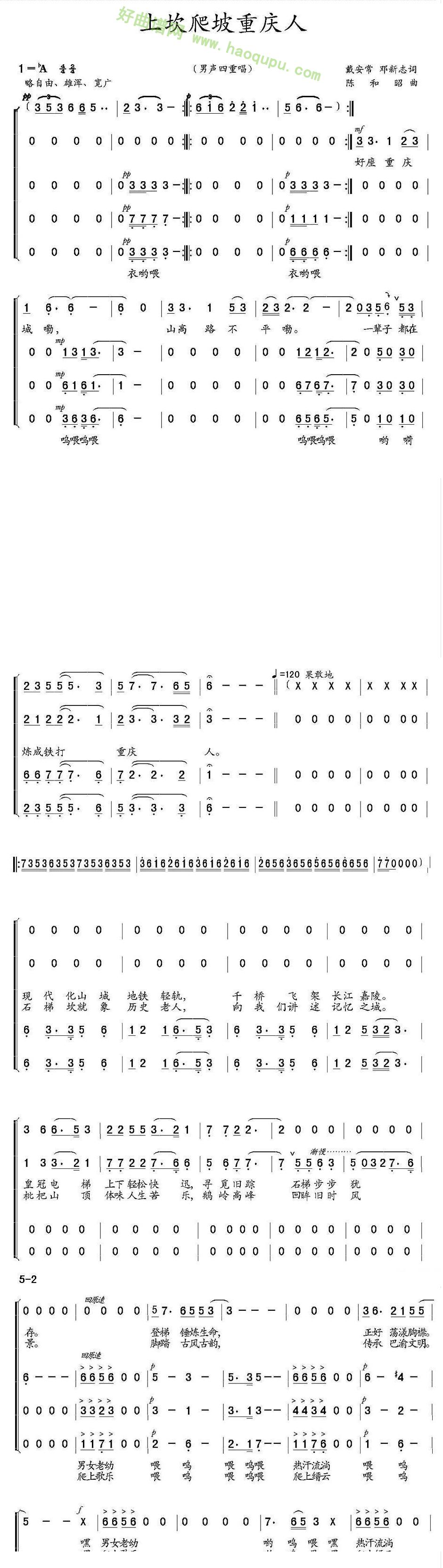 《上坎爬坡重庆人》 合唱谱第1张