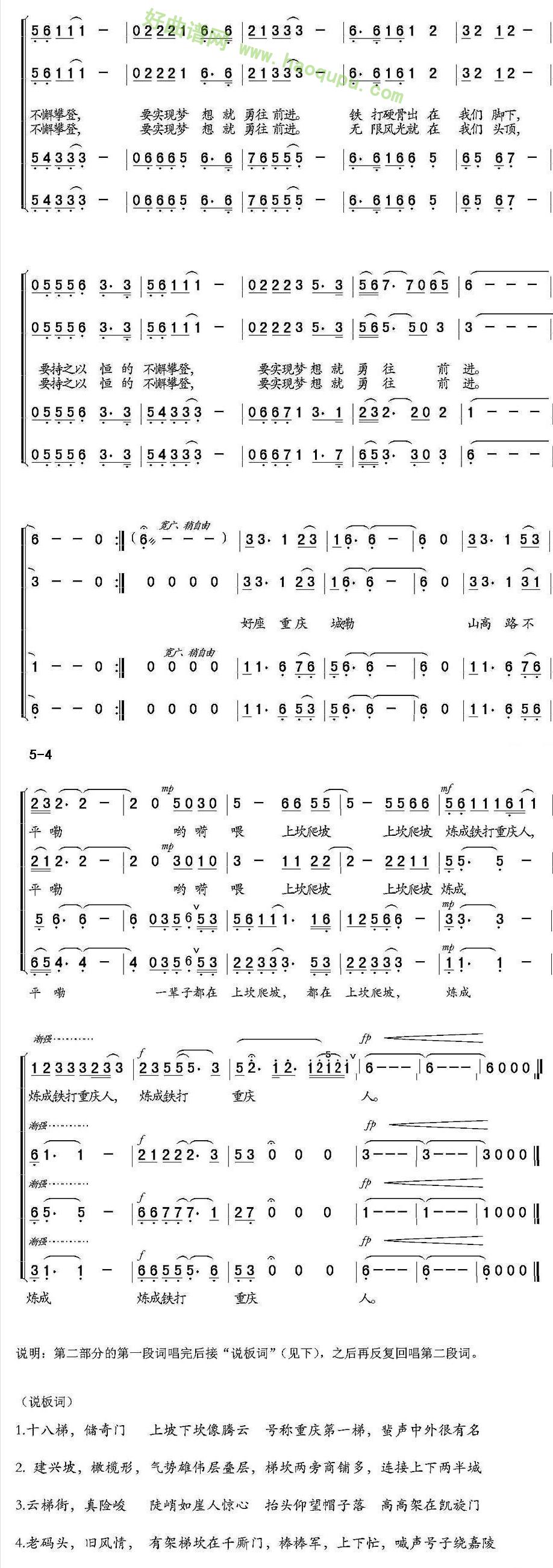 《上坎爬坡重庆人》 合唱谱第2张