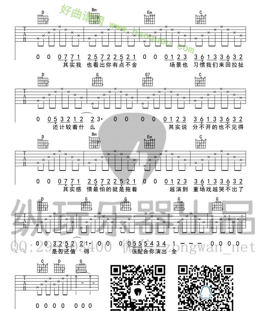 《演员》(薛之谦演唱)吉他曲谱   《演员》(薛之谦演唱)歌词