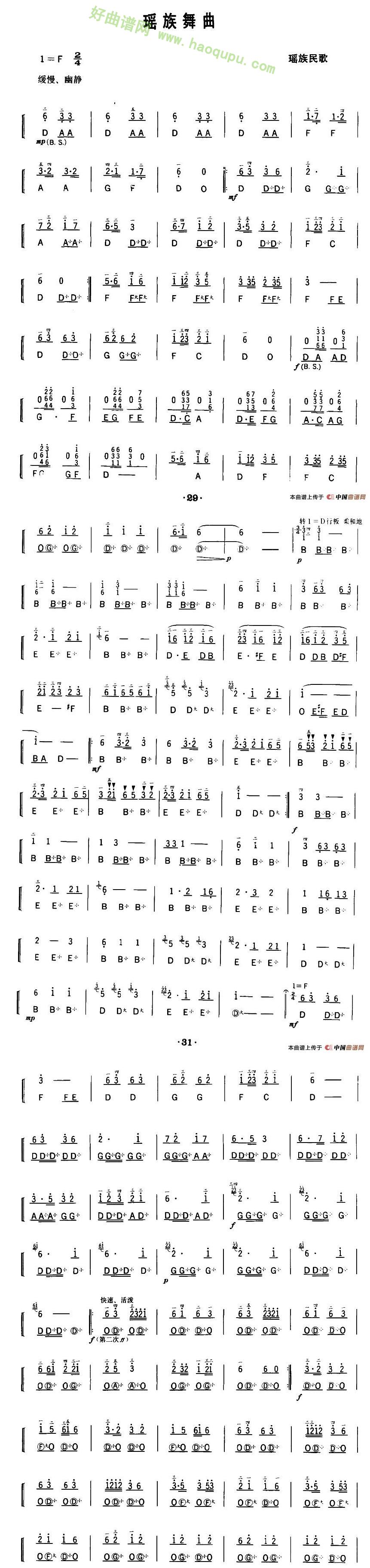《瑶族舞曲》(李未明编曲版)手风琴曲谱第3张