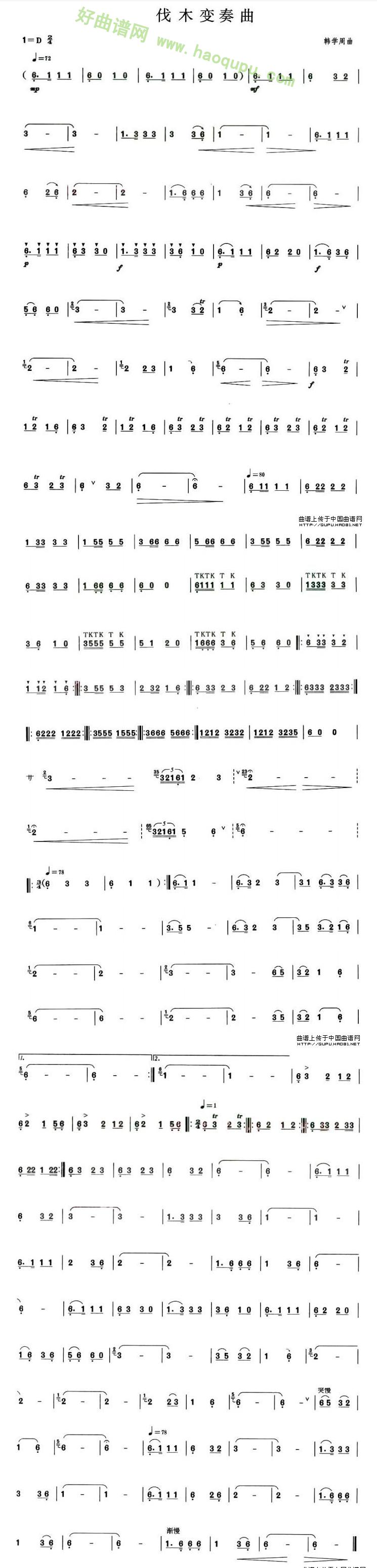 《伐木变奏曲》(葫芦丝谱)葫芦丝曲谱第1张