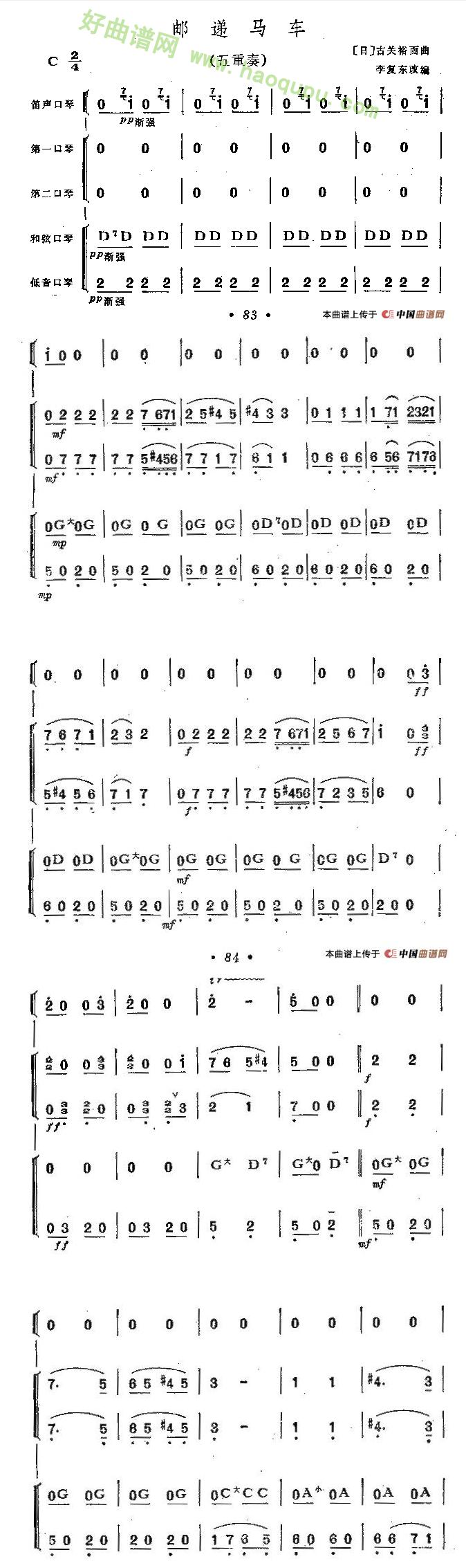 《邮递马车》(五重奏、李复东改编版)口琴简谱第1张