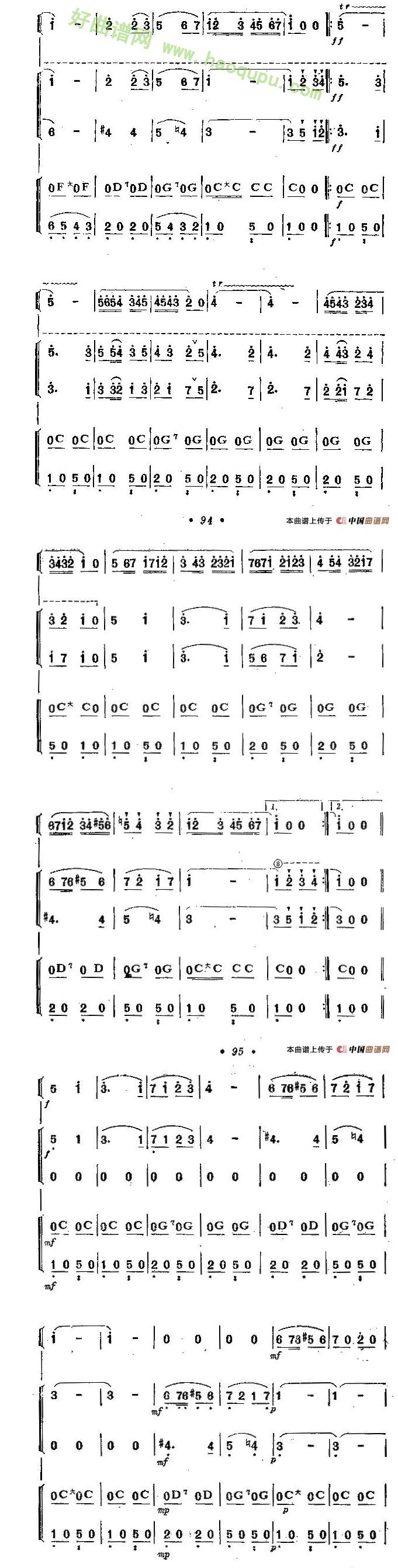 《邮递马车》(五重奏、李复东改编版)口琴简谱第5张