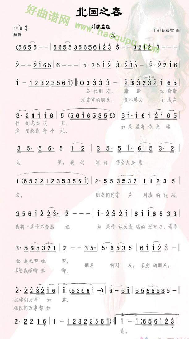 《北国之春》 电子琴简谱第1张