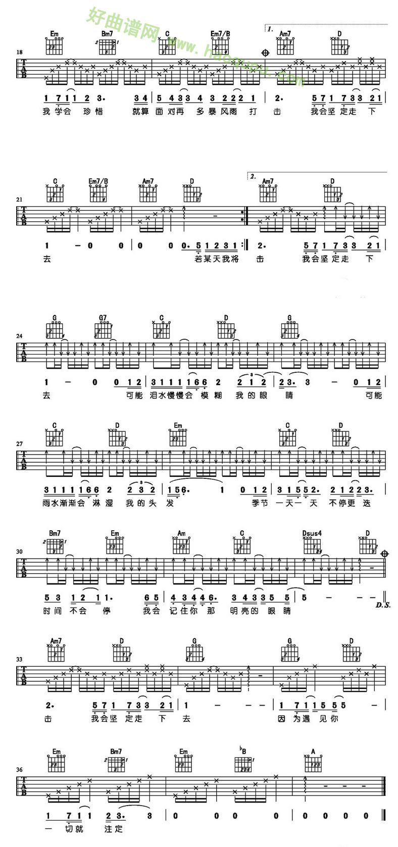 《因为遇见你》(王源演唱)吉他谱