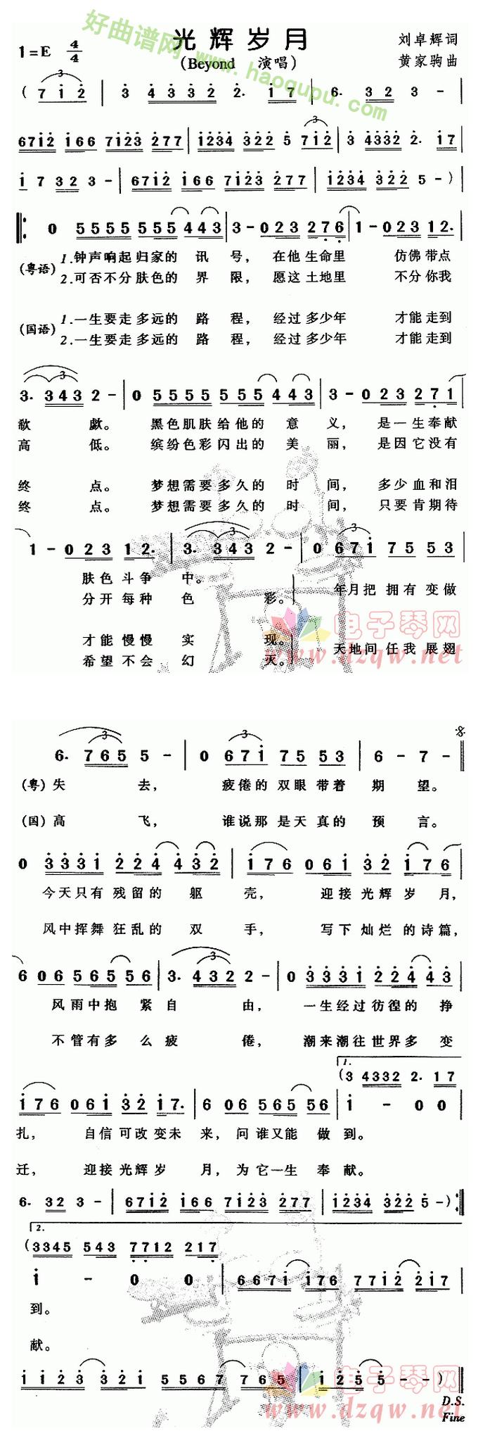 《光辉岁月》 电子琴简谱第1张图片