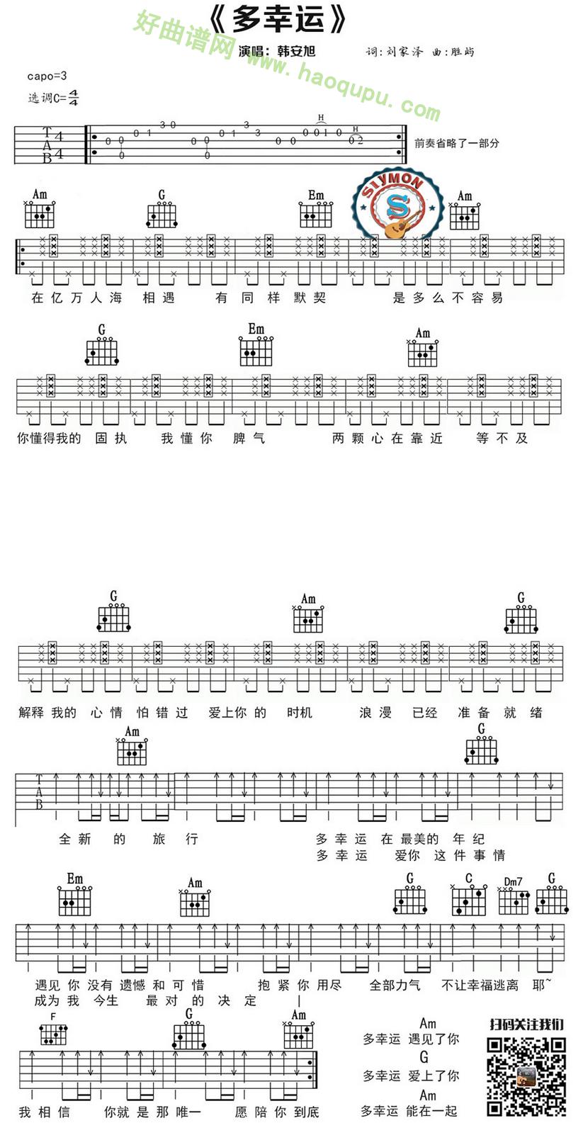 等我遇见你吉他谱