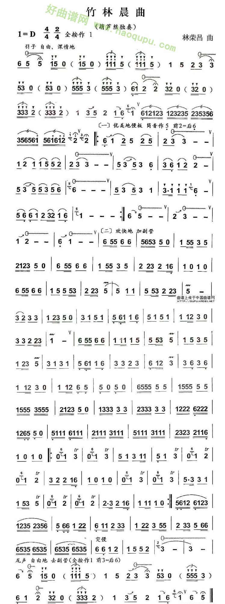《竹林晨曲》(葫芦丝谱)葫芦丝曲谱