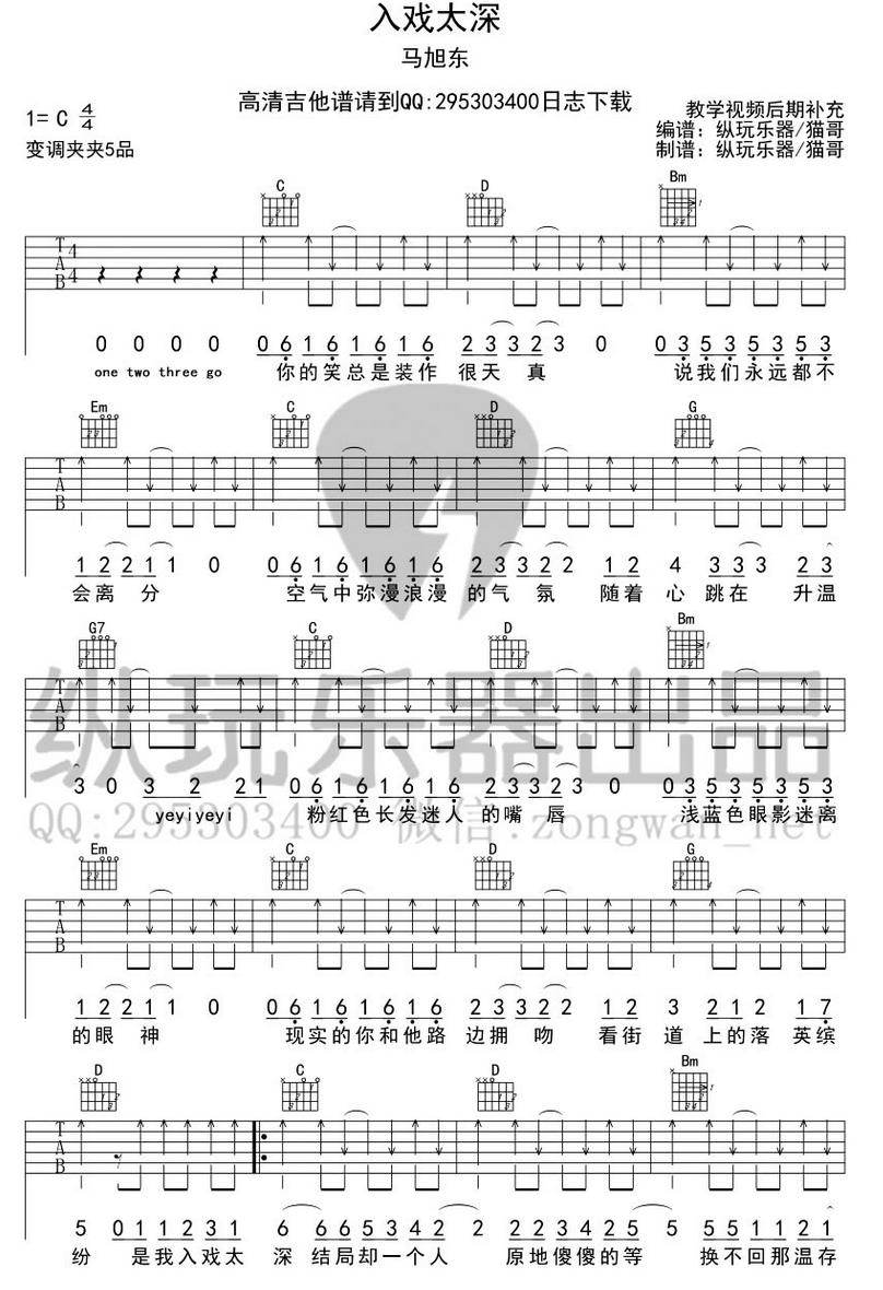 入戏太深吉他谱曲谱_《入戏太深》(马旭东演唱)吉他谱第1张