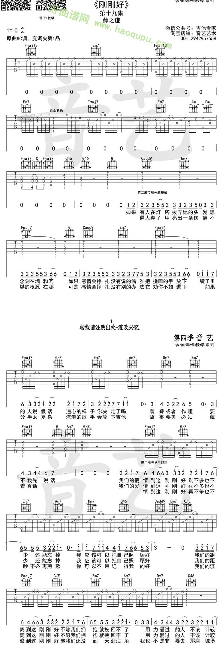 《刚刚好》(薛之谦演唱)吉他谱第1张