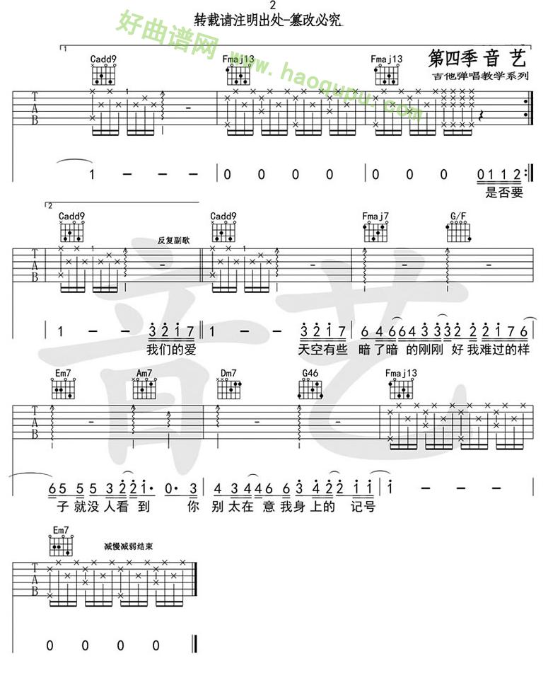 《刚刚好》(薛之谦演唱)吉他谱第2张