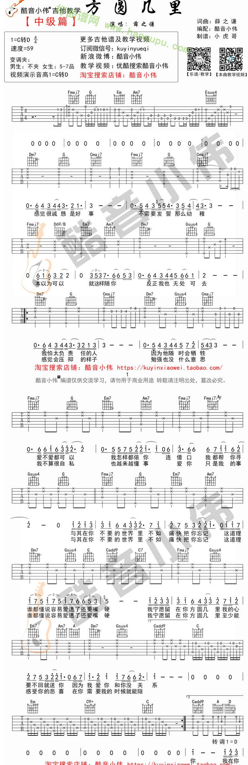 不要怕歌词_《方圆几里》(薛之谦演唱)吉他谱第1张
