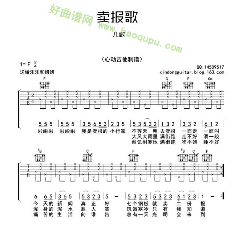 葫芦丝卖报歌歌谱_《卖报歌》吉他谱第2张